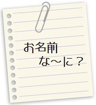 お名前な~に?(アイコン)